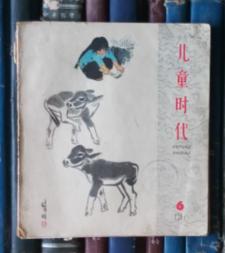 儿童时代(1963年第6期)缺失中间彩色插页