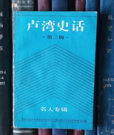 卢湾史话(第三辑)名人专辑