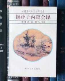 抱朴子内篇全译(中国历代名著全译丛书)