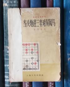 象棋全局研究:当头炮进三卒对屏风马(1961年一版一印)