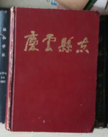 庆云县志(精装)1988年版