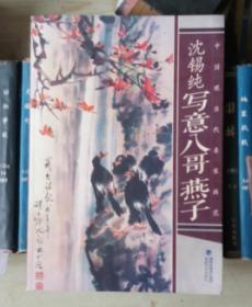 中国现当代名家画范:沈锡纯写意八哥 燕子