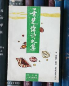 叶楚伧诗文集