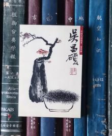 中国名画欣赏・第四辑:吴昌硕【明信片】