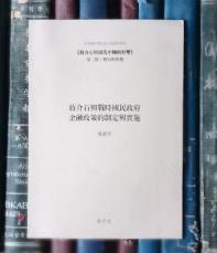 蒋介石与战时国民政府金融政策的制定与实施(抽印本)