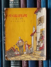 小流浪者(插图本)1954年一版一印