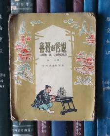 鲁班的传说(插图本)1962年二印。品差,水渍