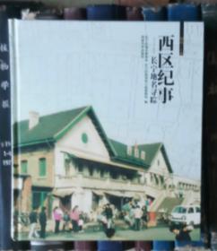 西区纪事——长宁地名寻踪(精装)
