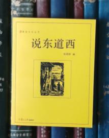 说东道西(漫说文化丛书)
