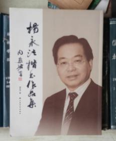 杨永法楷书作品集【签赠本】