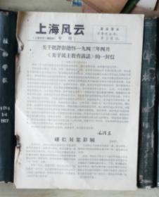 文革小报《上海风云》专刊