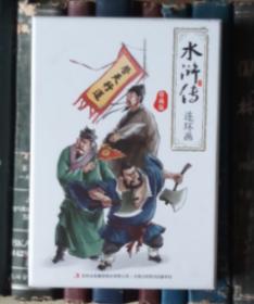 水浒传连环画(珍藏版)盒装全12册
