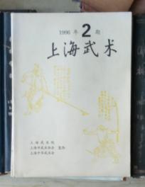 上海武术(1996年第2期)
