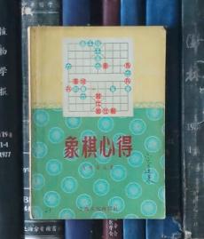 象棋心得(1956年1版1印)