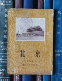 北京(馆书)华东人民出版社1953年一版一印