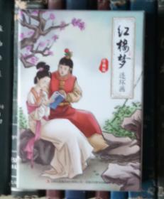 红楼梦连环画(珍藏版)盒装全12册