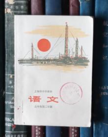 上海市中学课本:语文(三年级第二学期)