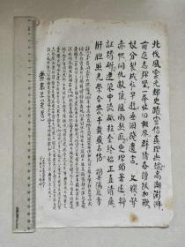 黄慕兰毛笔手稿《北伐风云》(原迹保真)