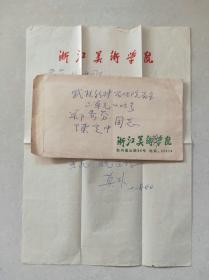 ◆◆印迷林乾良旧藏金石书画---莫朴 中国美院校长 信札