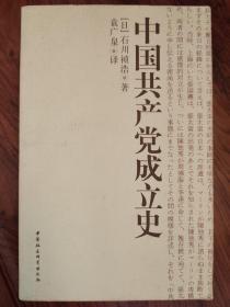 中国共产党成立史(一版一印)