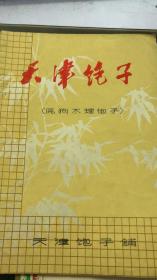 天津包子(37架)