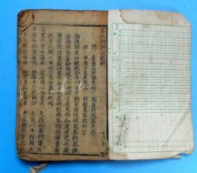 珍本。清代木刻本《韩湘子全传》全一册,更多拍品在线拍卖,敬请关注