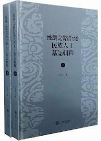 丝绸之路沿线民族人士墓志辑释(上下册)
