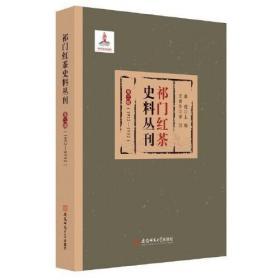 祁门红茶史料丛刊 第二辑(1912-1932)