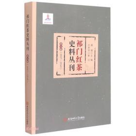 祁门红茶史料丛刊第五辑(1937-1949)康健王世华