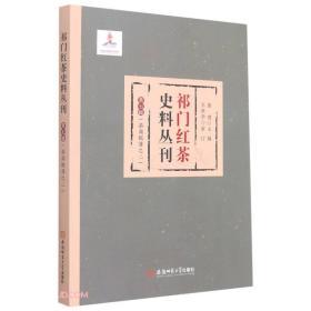 祁门红茶史料丛刊茶商账簿之二祁门红茶贸易史康健王世华