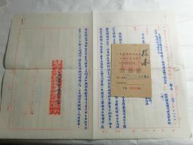 江苏省泰县食品公司生猪信用预购户饲料猪油猪肉优先供应证样本及批准说明(2份全)