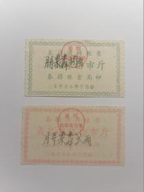 1956年泰县周转粮票月饼票(2枚合售)