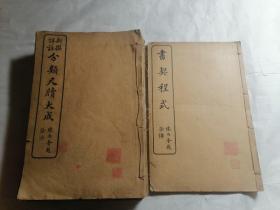 新撰详注分类尺牍大成、书契程式(共11册)