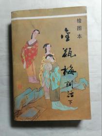 绘图本 金瓶梅词话(下册)