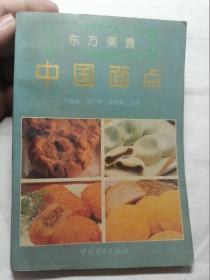 东方美食 中国面点