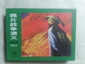 鸦片战争演义(上、下)-连环画收藏本