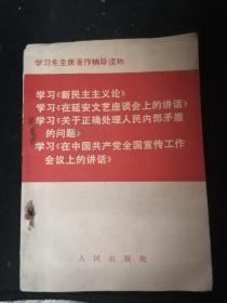 学习《新民主主义论》学习《在延安文艺座谈会上的讲话》学习《关于正确处理人民内部矛盾的问题》学习《在中国共产党全国宣传工作会议上的讲话 》