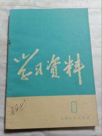 学习资料(1973年第一辑)