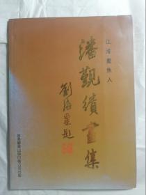 江淮画鱼人《潘觐缋画集》大16开