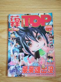 花样 少年漫画(2012-08下)