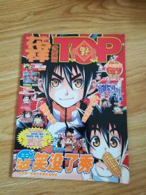 花样 少年漫画(2013-03)