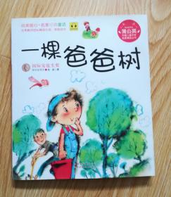 蒲公英中国儿童文学名家精品丛书  一棵爸爸树