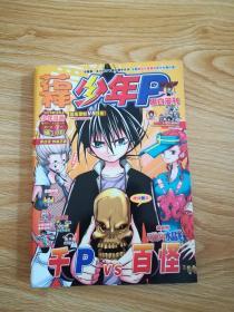 花样 少年漫画(2013-10上)