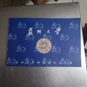 苏州大学物理系校友名册(32开平装342页)