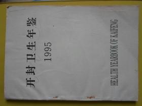 开封卫生年鉴 1995