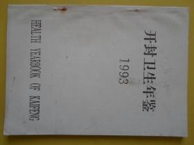 开封卫生年鉴 1993