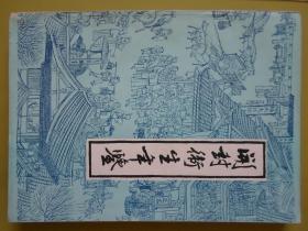1984-1985:开封卫生年鉴 第二卷