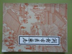 开封市医药志(公元960-1983)初稿