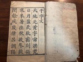 珍藏精品杂字: 《千字文》一册全   学生启蒙便读