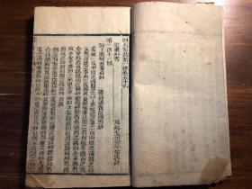 四大名著之三国志:《四大奇书第一种》卷之56~60  一册全 第一才子书  圣叹外书 茂苑毛宗冈序氏